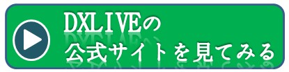DXLIVE公式サイト