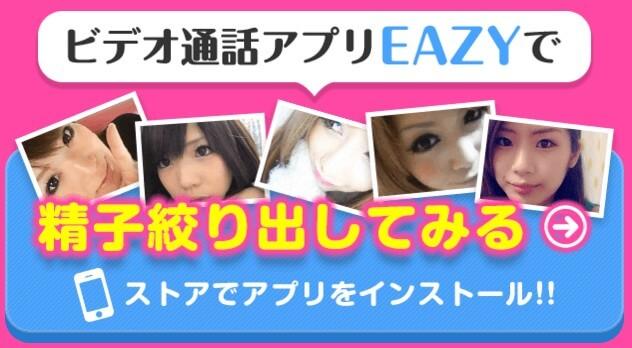 イージ(eazy)