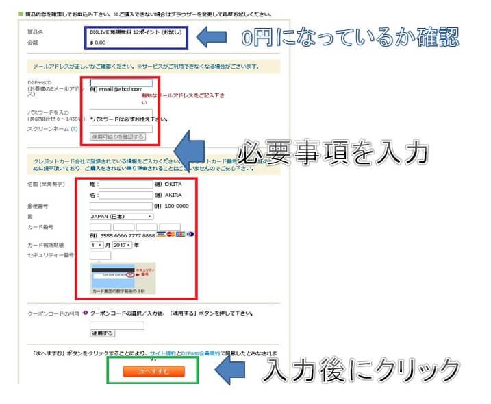 DXLIVE無料登録2
