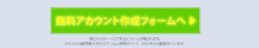ライブチャット登録