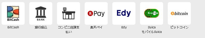 DMMライブチャット支払