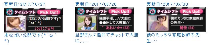 エンジェルライブ動画(タイムシフト)