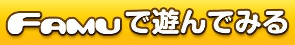 人妻ライブチャットファム(famu)公式サイト
