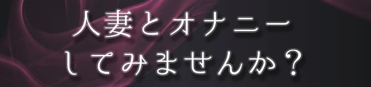 艶美(昼オナアプリ)登録方法