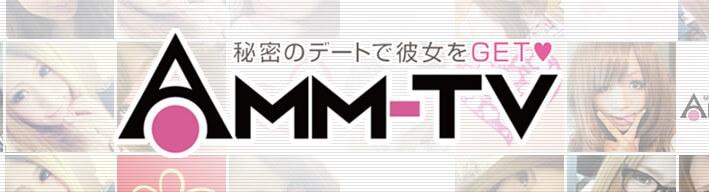 AMM-TV危険?詐欺?